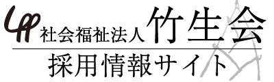 社会福祉法人竹生会 採用サイト
